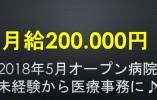【週休2日】月給20万円~!勝どき駅新規病院で医療事務全般業務 イメージ