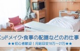 ⑧新年度に向け8名増員/18~21万円程/働くママカツヤクの病棟看護アシスタント/夜勤なし イメージ
