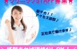 【JR:住吉駅】医療事務経験者必見!!駅チカ☆キレイな整形外科で医療事務のお仕事♪ イメージ