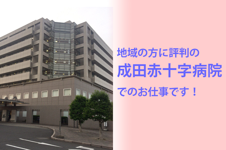 成田赤十字・外観
