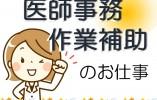 【郡山市駅前】☆キレイな総合病院☆未経験OK!!人気の医師事務業務♪ イメージ