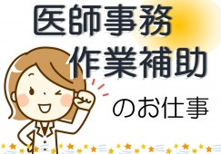 【JR:土山駅】徒歩2分にある綺麗な病院です♪医師事務作業補助者♪医療事務経験者必見!研修充実♪ イメージ