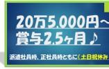 貴重な正社員+土日祝休み!《荒川区》好待遇☆205.000円~+賞与2.5ヶ月☆ イメージ