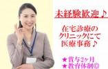 ◆正社員◆在宅診療クリニックにて未経験から医療事務◆往診運転・医療事務業務など◆手当充実◆ イメージ