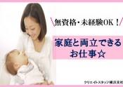 横浜 家事・育児*