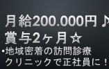 月給200.000円+賞与2ヶ月【北千住駅】地域密着のクリニックで正社員! イメージ