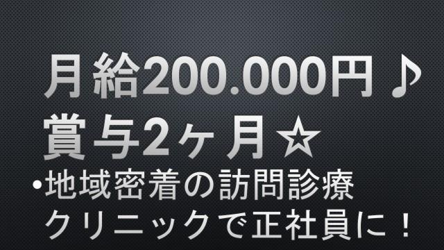 月給200.000円+賞与2ヶ月【足立区】地域密着のクリニックで正社員! イメージ