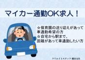 横浜 マイカー通勤