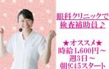 【墨田区】眼科クリニックにて検査補助員のお仕事♪ イメージ