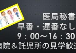 6月~7月スタートの医局秘書♪【文京区】レアな早番・遅番なしの9:00~勤務♪ イメージ
