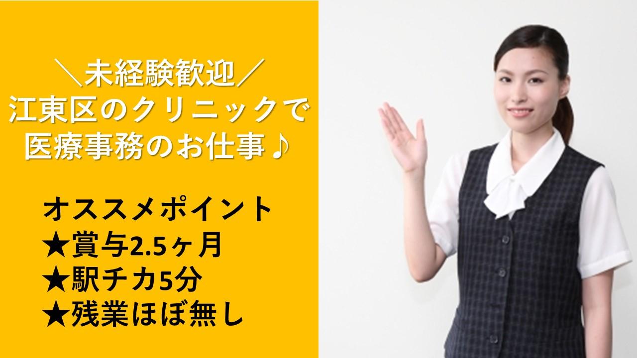 【江東区】クリニックにて医療事務のお仕事♪ イメージ