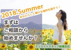 まずはご相談から!この夏あなたらしさを活かした新しい一歩を踏み出すお手伝い致します! イメージ