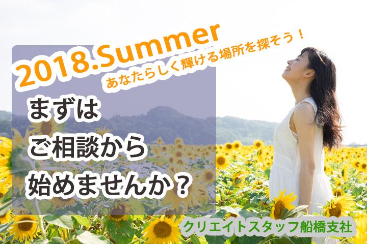 まずはご相談から!夏に向けてあなたらしさを活かした新しい一歩を踏み出すお手伝い致します! イメージ