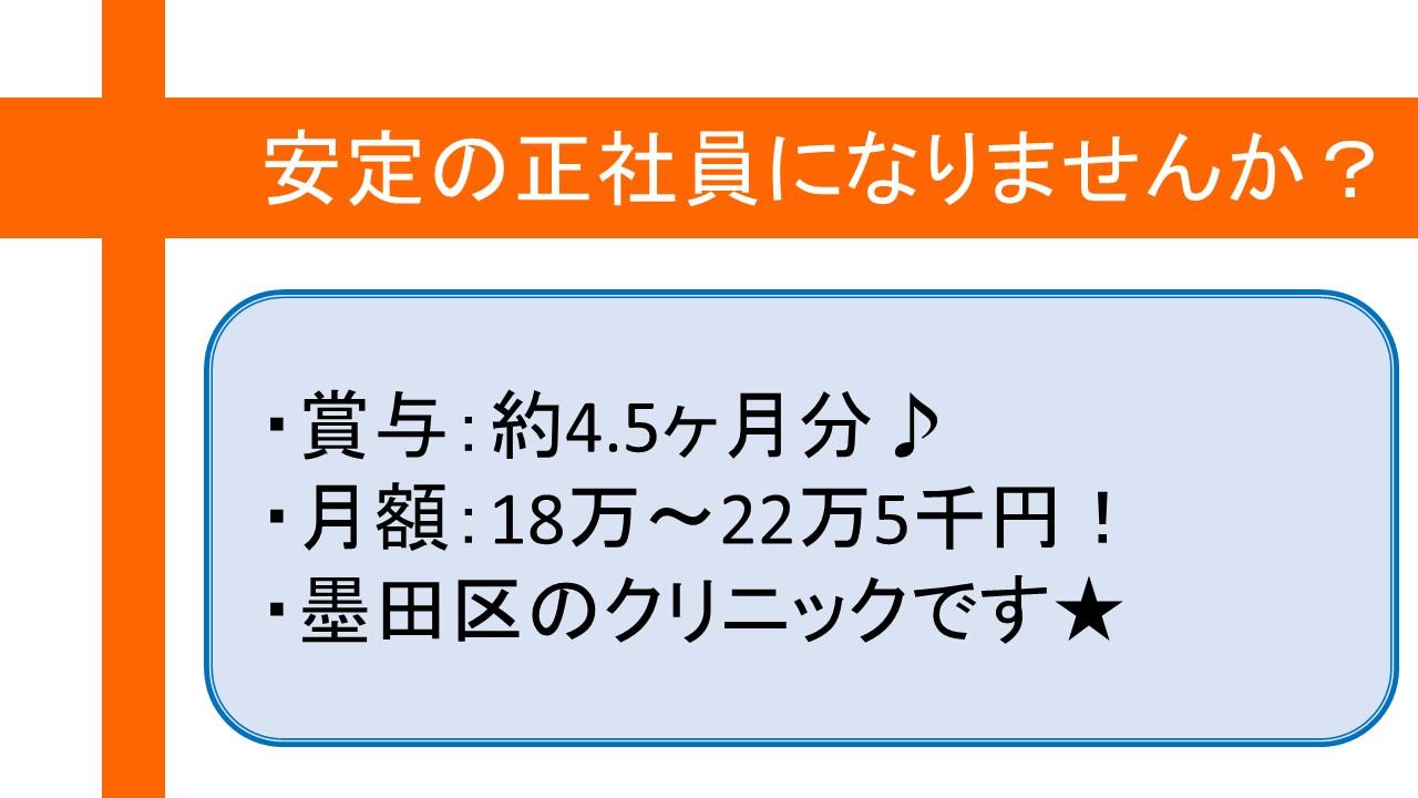 \賞与4、5ヶ月/墨田区のクリニックで医療事務のおシゴト★ イメージ