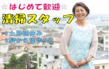 ≪郡山駅≫徒歩3分!平日日勤のみ☆未経験歓迎☆ イメージ