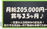 貴重な正社員+土日祝休み!《荒川区》好待遇☆205.000円~+賞与3.5ヶ月☆ イメージ