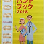 『医療事務ハンドブック 2018年度改訂版』大好評発売中! イメージ
