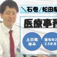 【宮城県】≪石巻≫男性募集!医療事務で働きませんか?☆彡 イメージ