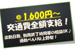 貴重な週1日or週2日勤務♪時給1.400円~!《上野駅》未経験チャレンジ可能のコールセンター! イメージ