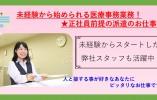 【台東区/入谷駅・三ノ輪・鶯谷】病院で正社員前提の医療事務のお仕事 ☆ イメージ