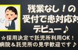 ☆★未経験歓迎★☆文京区の有名大学病院の検査受付のお仕事♪主婦歓迎★ イメージ