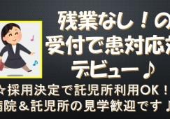 託児所に0歳児空きがでました!《文京区》未経験から入退院受付で患者応対デビュー☆ イメージ