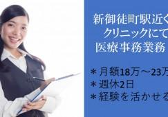【台東区】クリニックにて医療事務のお仕事♪ イメージ