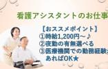 【時給1,200円~】総合病院で残業ほぼなしの看護アシスタント☆勤務日数・時間の相談OK! イメージ