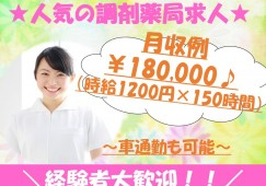 \\高時給¥1200◆期間限定の派遣求人◆人気の調剤事務// イメージ