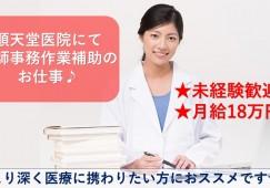 《順天堂医院》無資格・未経験歓迎!医師の事務サポートのオシゴト! イメージ
