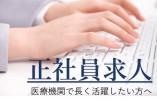 【男性職員活躍中!】月額例221,200円+賞与年2回約3.6ヵ月分/一般病院の正社員 イメージ