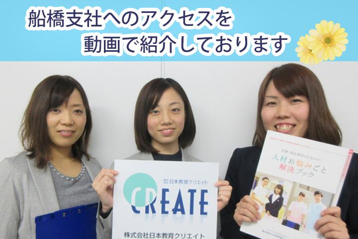 《船橋支社へのアクセス動画》初めてご来社される方は是非ご覧ください☆彡 イメージ