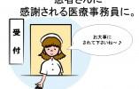 初めての受付業務♪時々、早上がりも☆クリニックの受け付けのお仕事★名古屋市昭和区★ イメージ