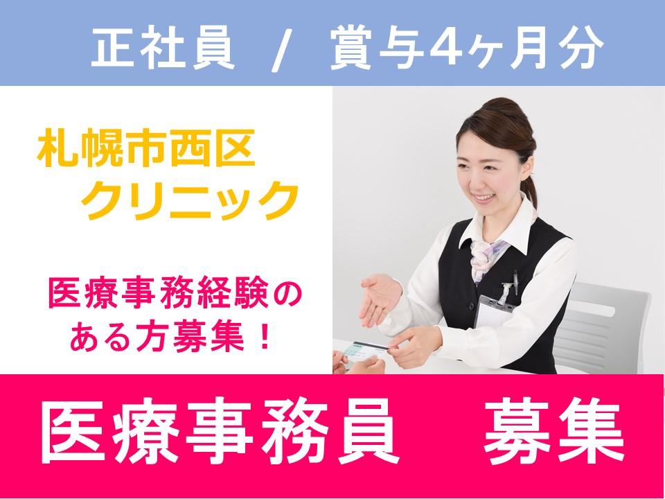 【西区/クリニック】★正社員★医療事務★賞与4ヶ月 イメージ