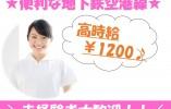 ◆◇未経験OK&扶養枠内求人&高時給1200円◇◆ イメージ