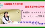 【未経験歓迎】有名な順天堂医院で検査受付事務★家庭と両立しながらの勤務できます! イメージ