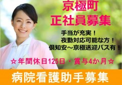 【京極町/病院】正社員☆年間休日125日☆賞与4か月☆ イメージ