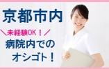京都市内\未経験歓迎/働きやすい病院内でのオシゴト!医療事務デビューにオススメ♪ イメージ