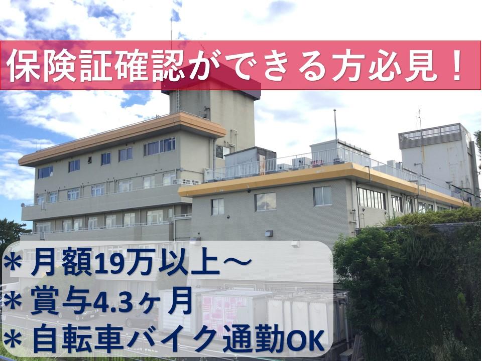 【江戸川区】保険証確認が出来ればOK★賞与4ヶ月分あります♪ イメージ