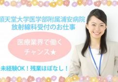働くママも活躍中♪順天堂大学医学部附属浦安病院での放射線科受付のお仕事★資格・経験いりません♪パソコンの入力が出来ればOKです☆彡 イメージ