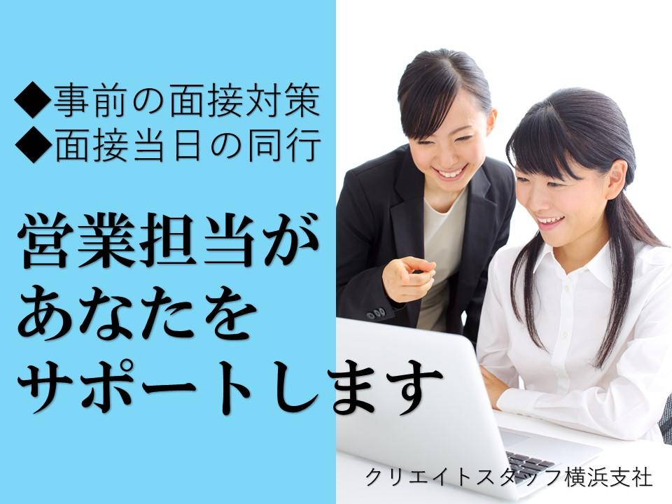 《人気の紹介予定派遣》正社員◆嬉しい賞与年2回4.2ヵ月分◆社会保険完備◆男性職員活躍中です! イメージ