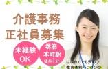 地下鉄中央線・堺筋本町1分*無資格・未経験OK♪正社員になれるチャンス!安定した環境でじっくり経験を積めます! イメージ
