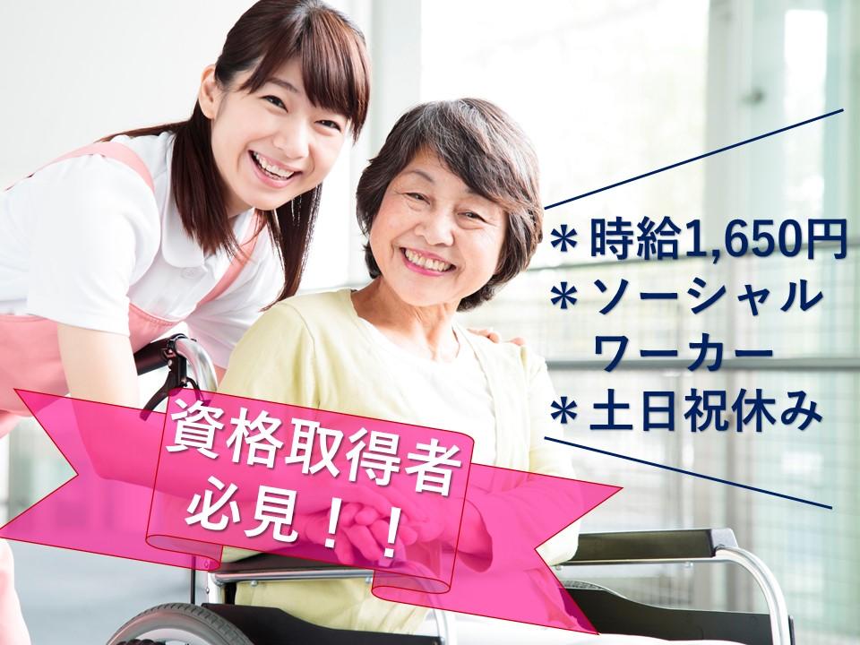 時給1,650円◆御茶ノ水駅徒歩3分◆ソーシャルワーカーのお仕事◆土日祝休みで家庭との両立も♪ イメージ