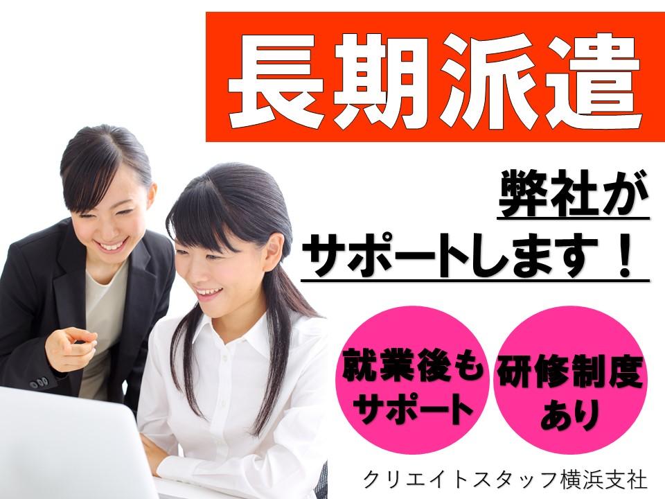 ◆長期派遣◆月額160,000円*日祝休み+土曜は月1回!/社会保険完備/就業後もサポートします! イメージ
