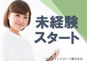 2018.7.24 未経験スタート