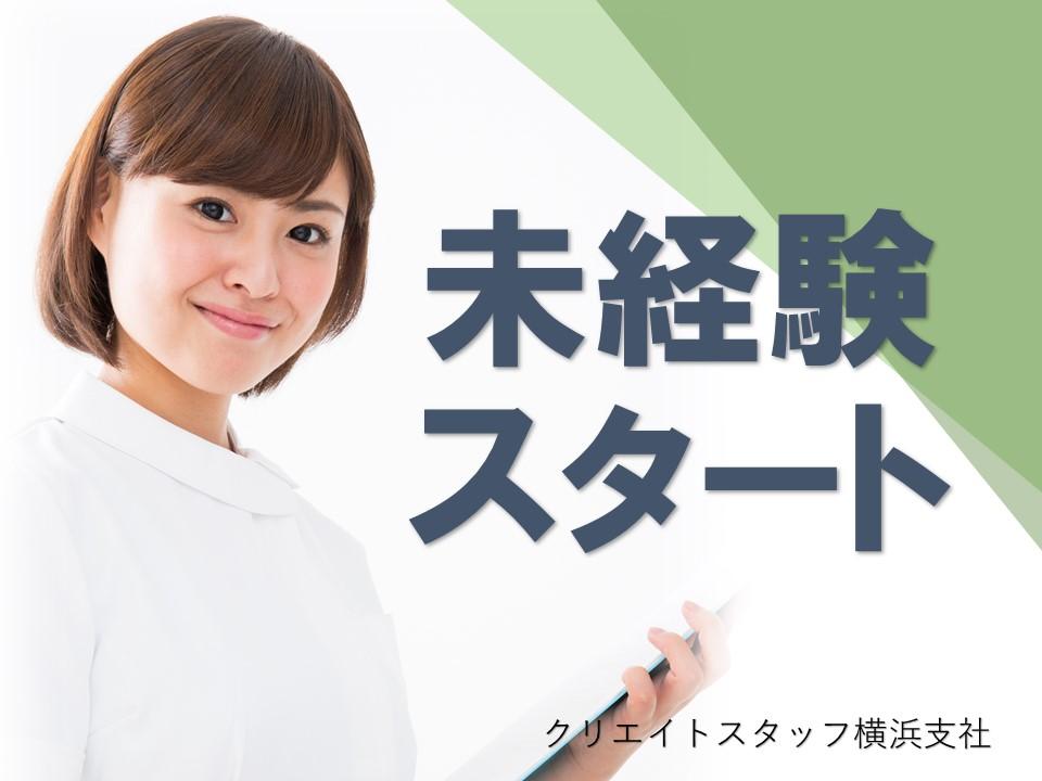 【高田馬場駅3分】\キレイなクリニックで医療事務のお仕事★/常に2~4名体制なので安心して勤務できます♪ イメージ