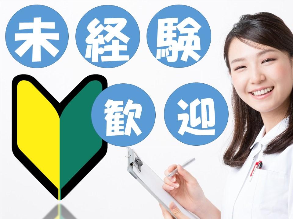 [産休代替]長期の可能性あり^^【東京女子医科大学病院】受付のオシゴト^^ イメージ