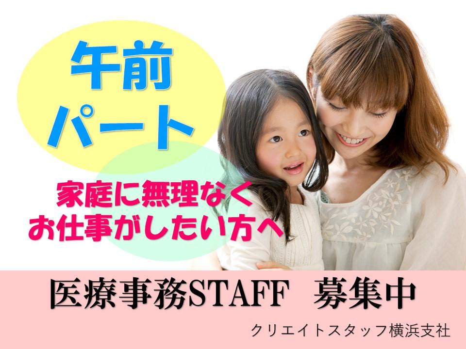 即日スタートOK!無資格・未経験OK♪産科が有名な総合病院で受付のお仕事です イメージ