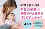 JR茨木駅*無資格・未経験OK*週4日×1日4時間~!家庭と両立できる病院での医療事務!扶養枠内勤務OK♪主婦さん・ママさん歓迎 イメージ