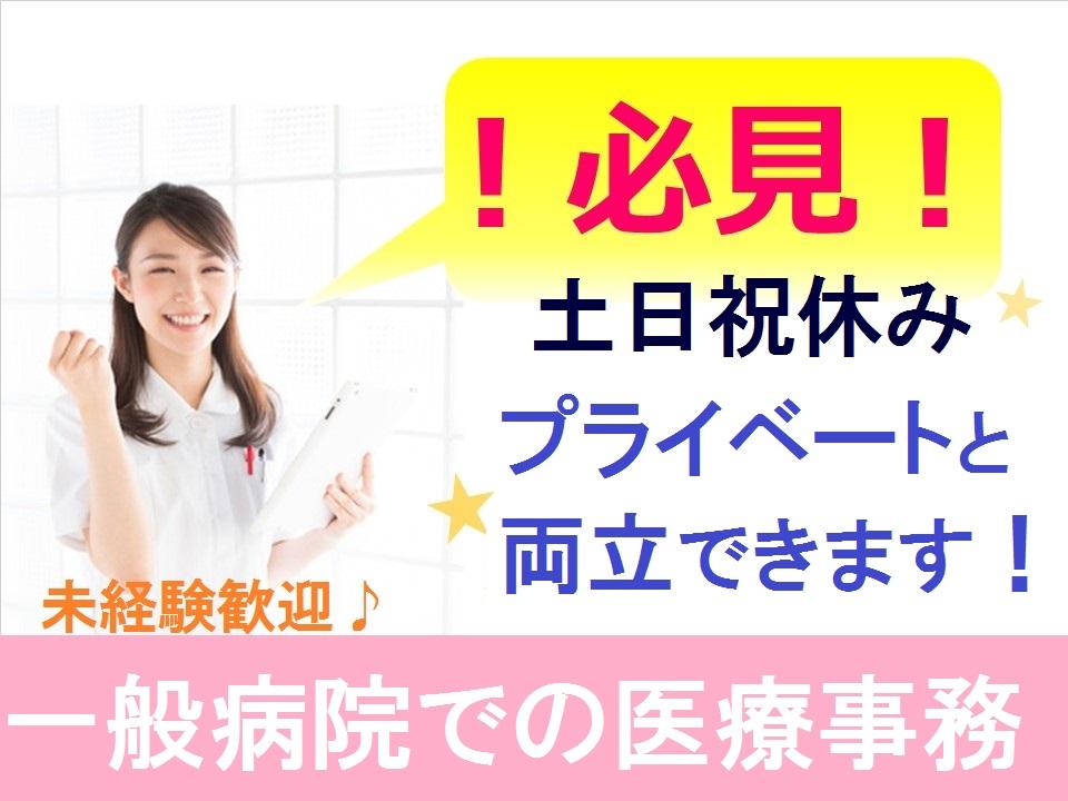 【赤羽橋駅3分】未経験・無資格OK!総合受付♪15時まで・残業なしでプライベートと両立 イメージ